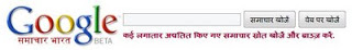 Google News In Hindi 1001-tricks